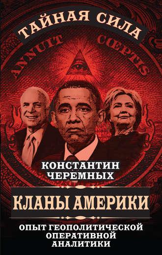Константин Черемных, Кланы Америки. Опыт геополитической оперативной аналитики