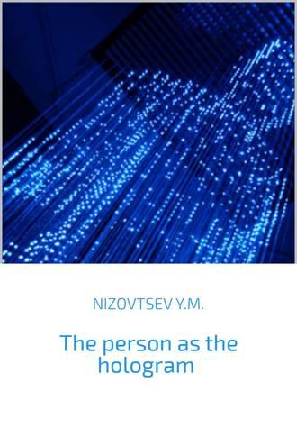 Юрий Низовцев, The person as the hologram