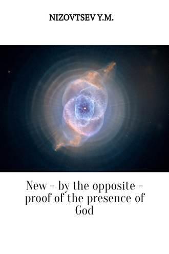 Юрий Низовцев, Артемий Низовцев, New – by the opposite – proof of the presence of God