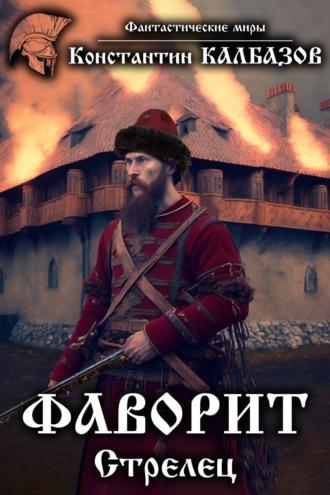 Константин Калбазов, Фаворит. Стрелец