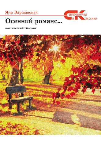 Яна Варшавская, Осенний романс…