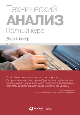 Джек Швагер, Технический анализ: Полный курс