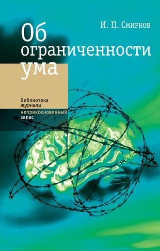 Игорь Смирнов, Об ограниченности ума