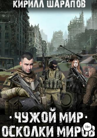 Кирилл Шарапов, Осколки миров
