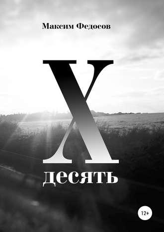 Максим Федосов, Десять
