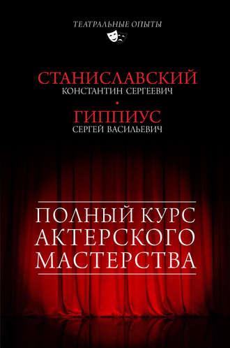 Константин Станиславский, Сергей Гиппиус, Полный курс актерского мастерства (сборник)