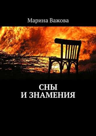 Марина Важова, Сны изнамения