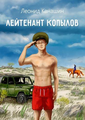 Леонид Канашин, Лейтенант Копылов. Армейский роман