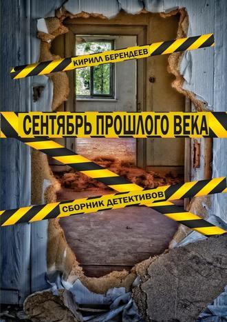 Кирилл Берендеев, Сентябрь прошлого века. Сборник детективов