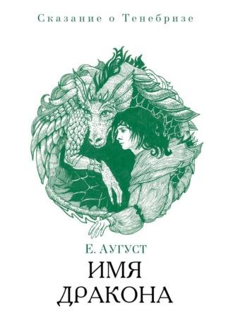 Ингрид Солвей, Имя твоего дракона. Сказание оТенебризе