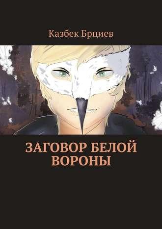Казбек Брциев, Заговор белой вороны