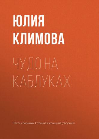 Юлия Климова, Чудо на каблуках