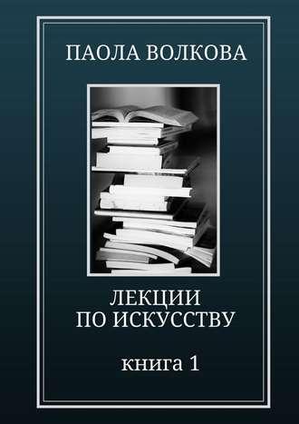 Паола Волкова, Лекции по искусству. Книга 1