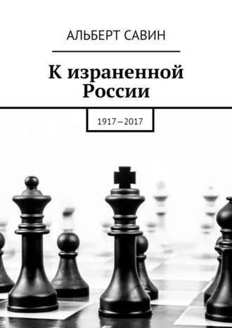 Альберт Савин, К израненной России. 1917—2017