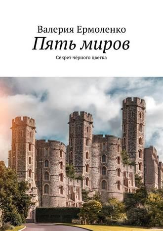 Валерия Ермоленко, Пять миров. Секрет чёрного цветка
