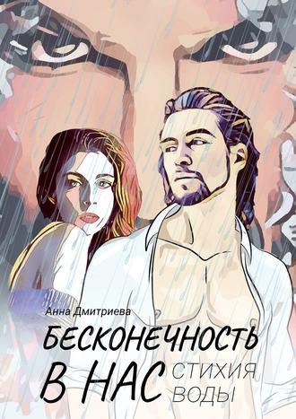 Анна Дмитриева, Бесконечность внас. Стихияводы