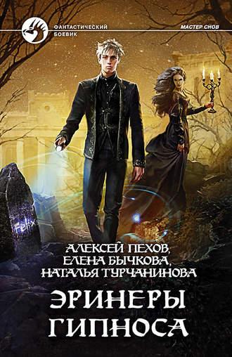Алексей Пехов, Наталья Турчанинова, Эринеры Гипноса