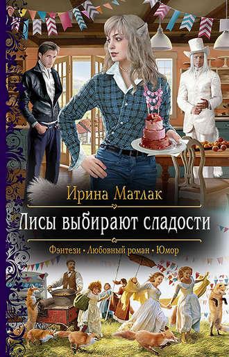 Ирина Матлак, Лисы выбирают сладости