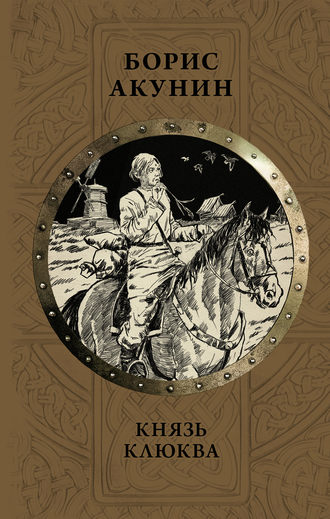 Борис Акунин, Князь Клюква (сборник)
