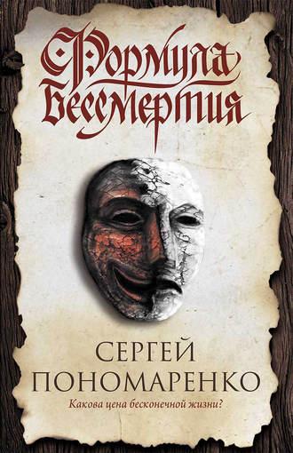 Сергей Пономаренко, Формула бессмертия