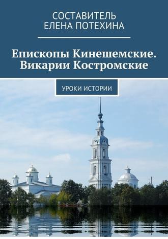 Елена Потехина, Епископы Кинешемские. Викарии Костромские. Уроки истории