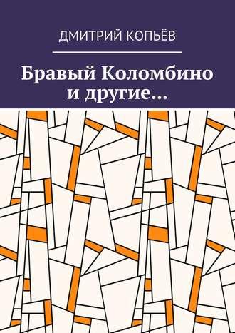 Дмитрий Копьёв, Бравый Коломбино и другие…