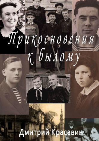 Дмитрий Красавин, Прикосновения кбылому