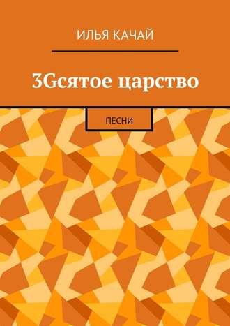 Илья Качай, 3Gсятое царство. Песни
