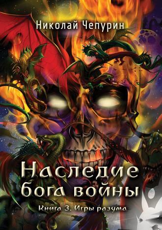 Николай Чепурин, Игры разума