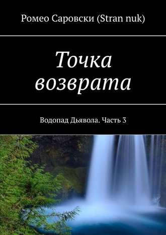Роман Чукмасов (Stran nuk), Точка возврата. Водопад Дьявола. Часть 3