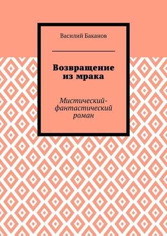 Василий Баканов, Возвращение измрака. Мистический-фантастический роман