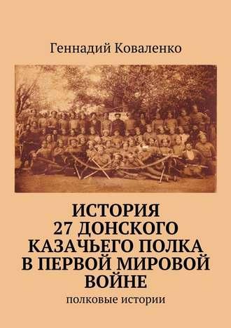 Геннадий Коваленко, История 27Донского казачьего полка вПервоймировой войне. Полковые истории