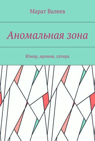 Марат Валеев, Аномальнаязона. Юмор, ирония, сатира