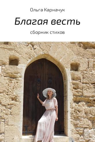 Ольга Карначук, Благая весть. Сборник стихов