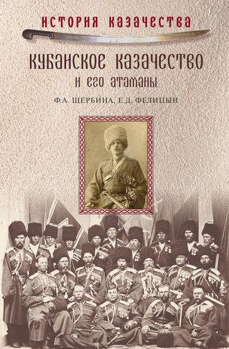 Федор Щербина, Евгений Фелицын, Кубанское казачество и его атаманы