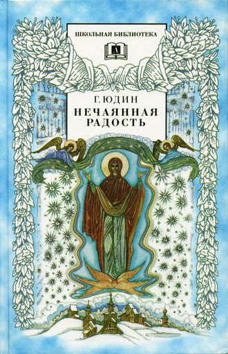 Георгий Юдин, Нечаянная радость. Христианские рассказы,сказки, притчи