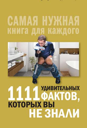 Любовь Кремер, 1111 удивительных фактов, которых вы не знали