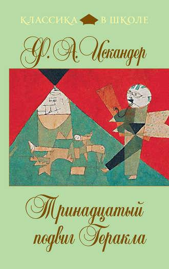 Фазиль Искандер, Тринадцатый подвиг Геракла (сборник)