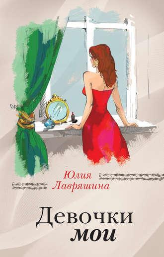 Юлия Лавряшина, Девочки мои