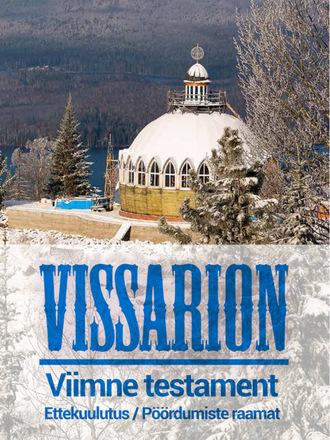 Vissarion, Viimne testament: Ettekuulutus / Pöördumiste raamat