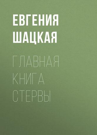 Евгения Шацкая, Главная книга стервы