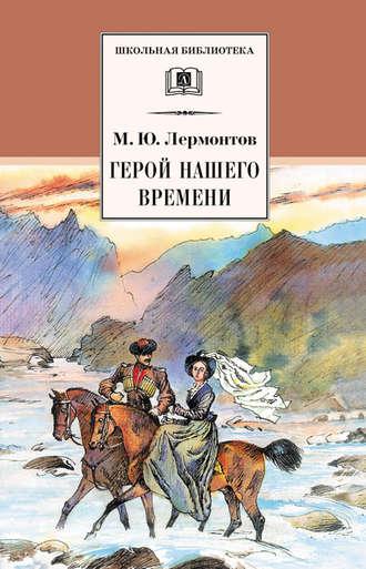 Михаил Лермонтов, Герой нашего времени