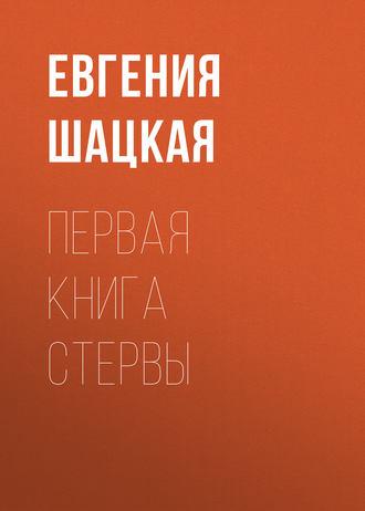 Евгения Шацкая, Первая книга стервы