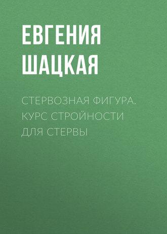 Евгения Шацкая, Стервозная фигура. Курс стройности для стервы