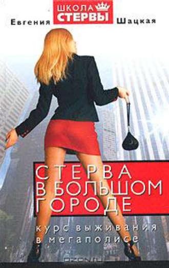 Евгения Шацкая, Стерва в большом городе. Курс выживания в мегаполисе