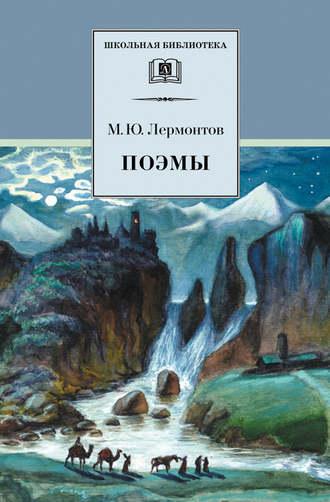 Михаил Лермонтов, Поэмы