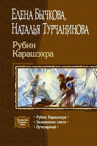 Наталья Турчанинова, Елена Бычкова, Рубин Карашэхра (Сборник)