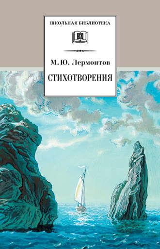 Михаил Лермонтов, Стихотворения