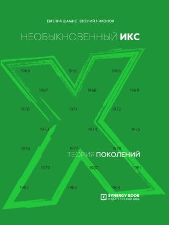 Евгений Никонов, Евгения Шамис, Теория поколений. Необыкновенный Икс