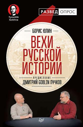 Дмитрий Пучков, Борис Юлин, Вехи русской истории